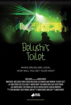 Туалет Белуши (2018)