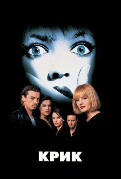 Крик (1996)