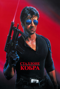 Кобра (1986)