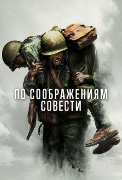 По соображениям совести (2016)