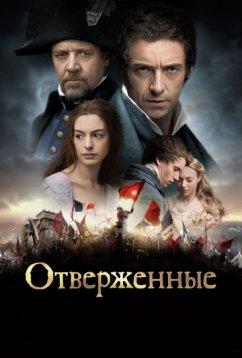 Отверженные (2012)