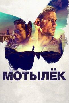 Мотылек (2017)