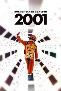 2001 год: Космическая одиссея (1968)
