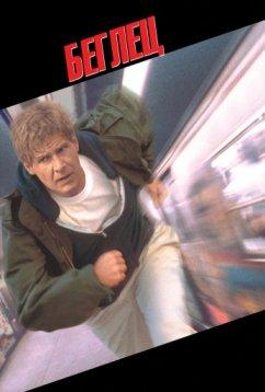 Беглец (1993)