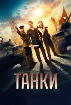 Танки (2018)