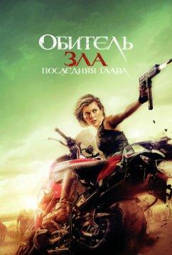Обитель зла 6: Последняя глава (2016)