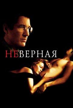Неверная (2002)