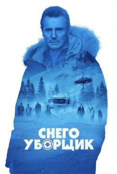 Снегоуборщик (2019)