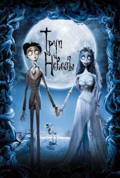 Труп невесты (2005)