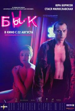 Бык (2019)