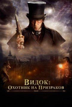 Видок: Охотник на призраков (2018)