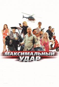 Максимальный удар (2017)