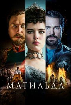 Матильда (2017)