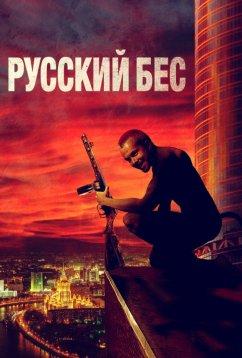 Русский Бес (2018)