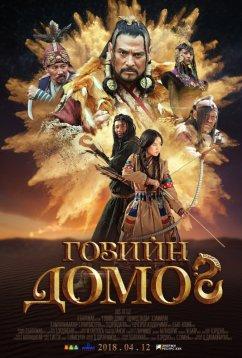Легенда пустыни Гоби (2019)