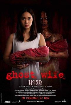 Жена-призрак (2018)