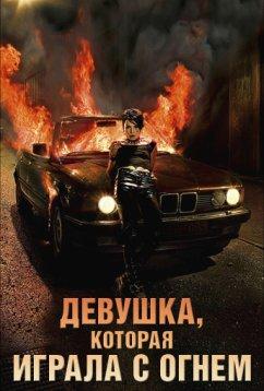 Девушка, которая играла с огнем (2009)