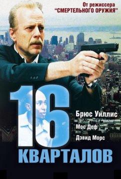 16 кварталов (2006)