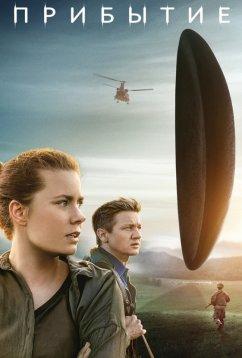 Прибытие (2016)