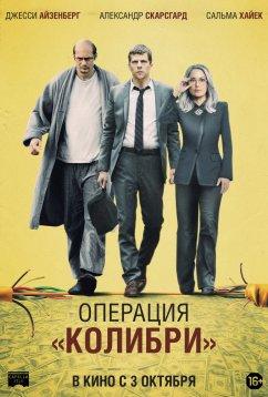 Операция «Колибри» (2018)