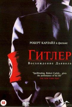Гитлер: Восхождение дьявола (2003)