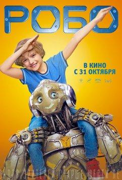 Робо (2019)