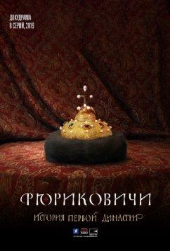 Рюриковичи. История первой династии (2019)