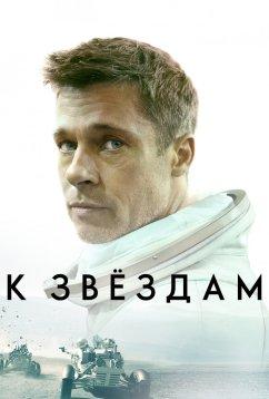 К звёздам (2019)