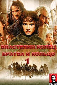 Властелин колец: Братва и кольцо (2001)