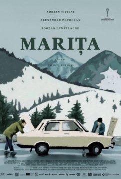Марита (2017)