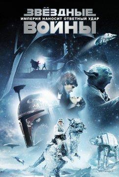Звёздные войны: Эпизод 5 – Империя наносит ответный удар (1980)