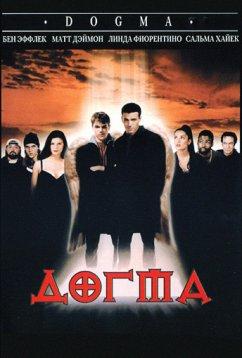 Догма (1999)