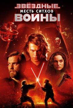 Звёздные войны: Эпизод 3 – Месть Ситхов (2005)