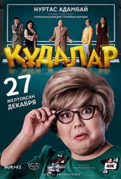 Сваты (2018)