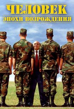 Человек эпохи Возрождения (1994)
