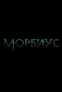 Морбиус (2020)