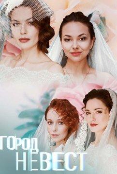 Город невест (2019)