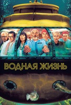 Водная жизнь (2004)