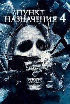 Пункт назначения 4 (2009)