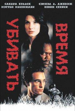 Время убивать (1996)