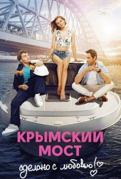Крымский мост. Сделано с любовью! (2018)