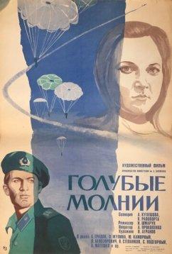 Голубые молнии (1978)