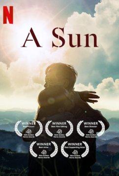 Солнце (2019)