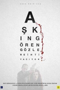 Слепая любовь (2017)