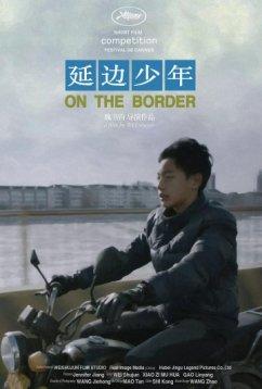 На границе (2018)