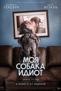 Моя собака Идиот (2019)