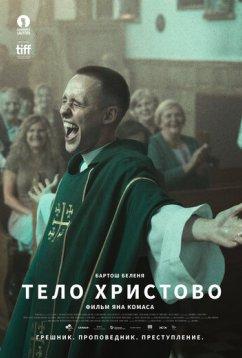 Тело Христово (2019)