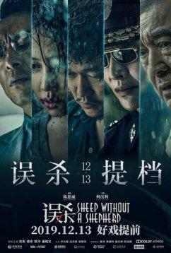 Овца без пастуха (2019)