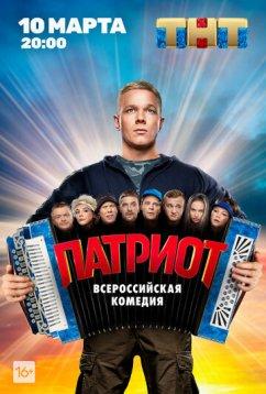 Патриот (2020)