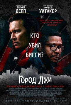Город лжи (2018)
